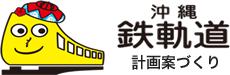 沖縄鉄軌道計画案づくり