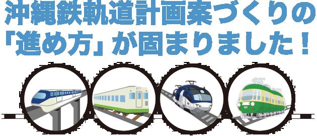 沖縄鉄軌道計画案づくりの「進め方」がか固まりました!